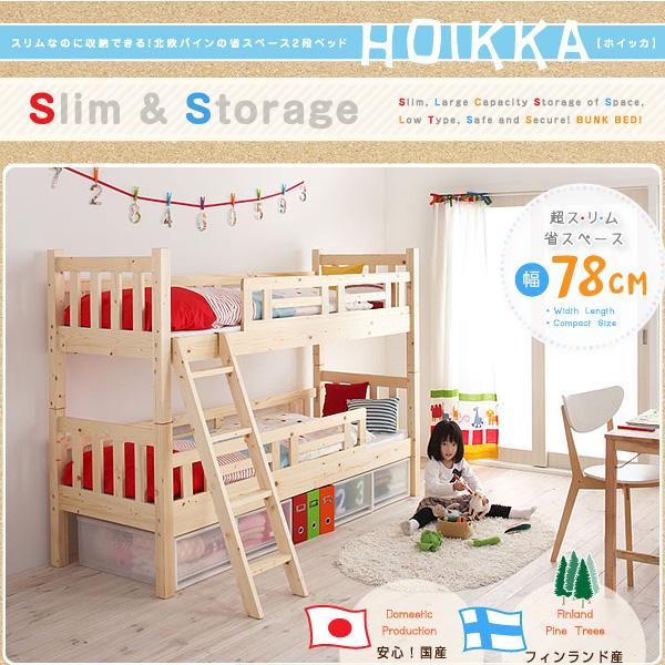 ホイッカ [hoikka] 横幅78cmのセミシングル、ロータイプ、専用