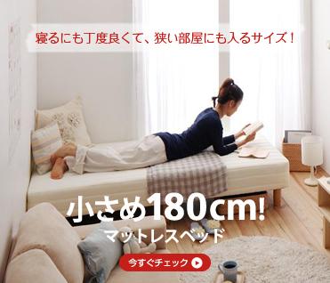 180cmのショート丈、敷パッド+ボックスシート付きマットレスベッド