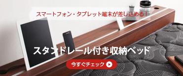 スマートフォン・タブレット端末のスタンドレールが付いた収納ベッド