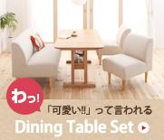 ロータイプでお部屋広々、アームレスソファのダイニングテーブルセット