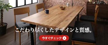 W180cm・オーク無垢材のテーブル、ベンチもあるヴィンテージスタイルのダイニングセット