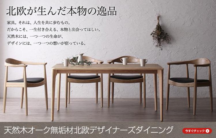 優しいデザインのソファ・ベンチタイプ北欧ダイニングテーブルセット