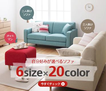 20色×6サイズから選べる、セミオーダー感覚のカバーリングソファ