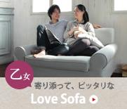 乙女風デザイン、二人に丁度良いサイズのデザインソファ