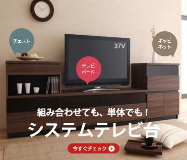 美しい木目、組み合わせて使えるオシャレなテレビ台