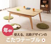 天然木オーク材を使用した柔らかい色合いのオシャレなこたつテーブル