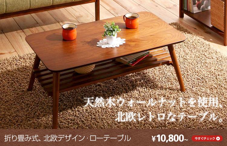 棚付きもあり、お洒落な天然木北欧インテリアローテーブル