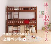 たくさん収納が出来る床下高さ54cm、2台並べても使える二段ベッド