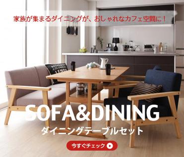 シンプルな木肘ソファを用いたロースタイル・ソファダイニングテーブルセット