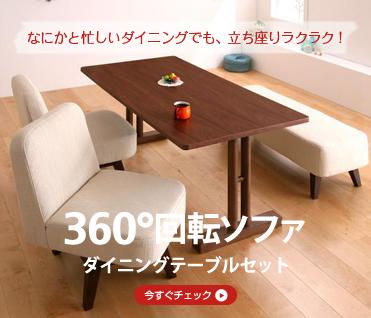 回転式ソファチェア・ベンチタイプのダイニングテーブルセット