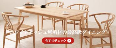 ホワイトアッシュ無垢材を用いた最高級ダイニングテーブルセット