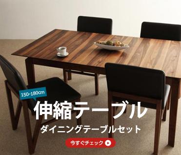 幅150-180cm、簡単伸縮が出来るテーブル、座面が広めのカフェスタイルダイニングテーブルセット