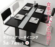 ブラック×ホワイト、メタリックな輝きと漆黒のツヤ!ラグジュアリーダイニングテーブルセット