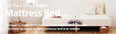 マットレスベッド