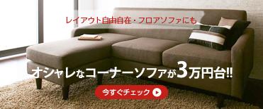 1台で3通りのレイアウトパターンに、フロアソファにもなるコーナーソファ